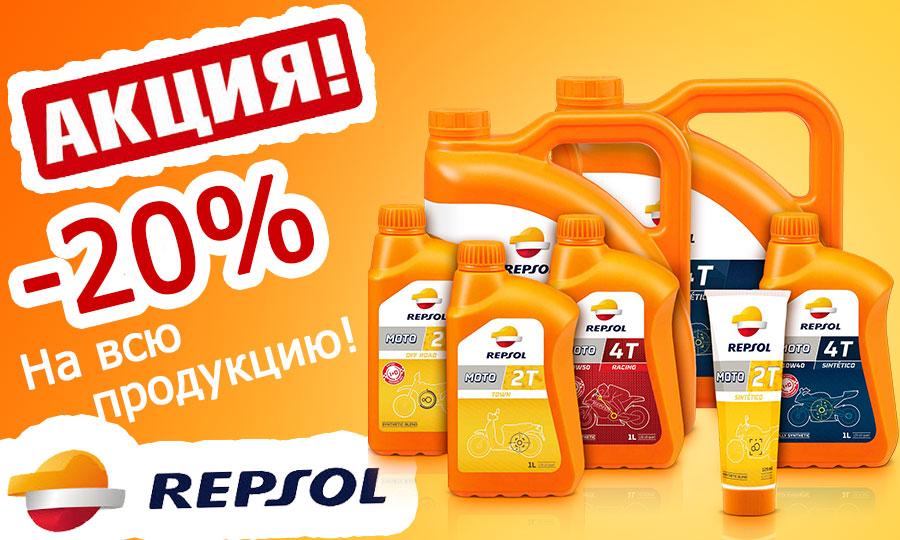 Скидка 20% на всю продукцию REPSOL в магазине Motakuji!